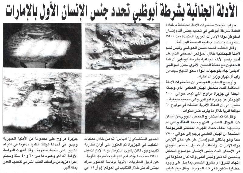 Al Watan (arabic), 21 December 2004