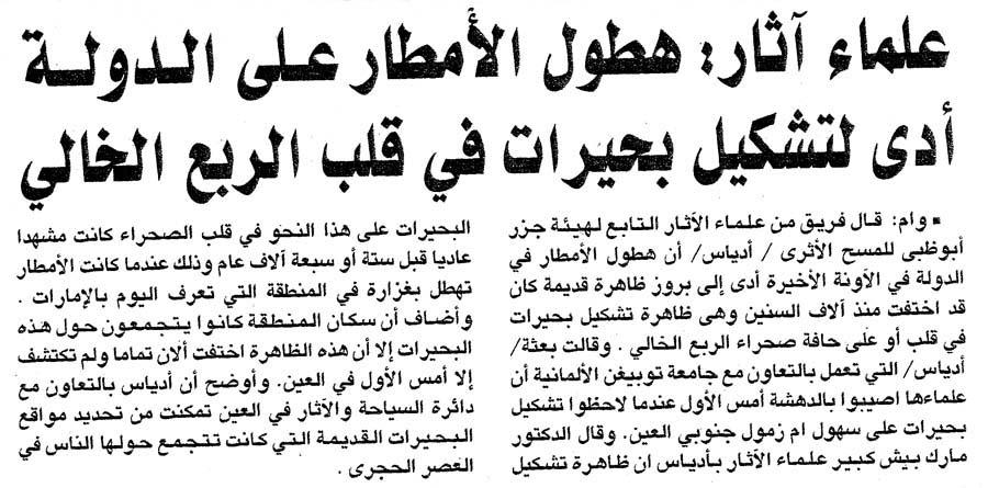 Akhbar Al Arab (arabic), 13 March 2005