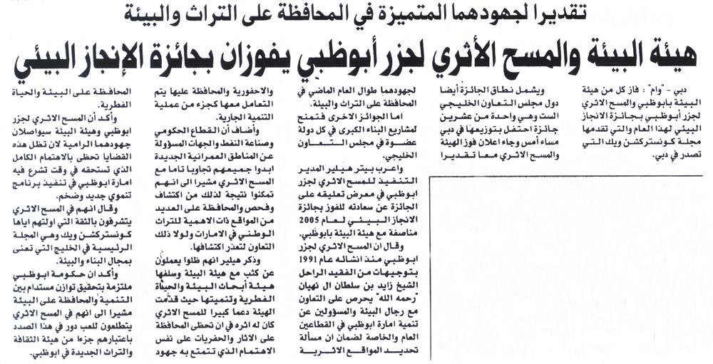 Al Ittihad, 19 November 2005