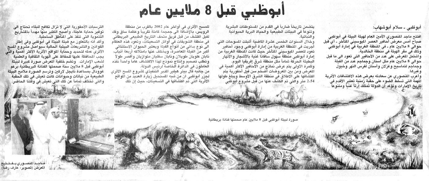 Al Khaleej, 27 November 2005
