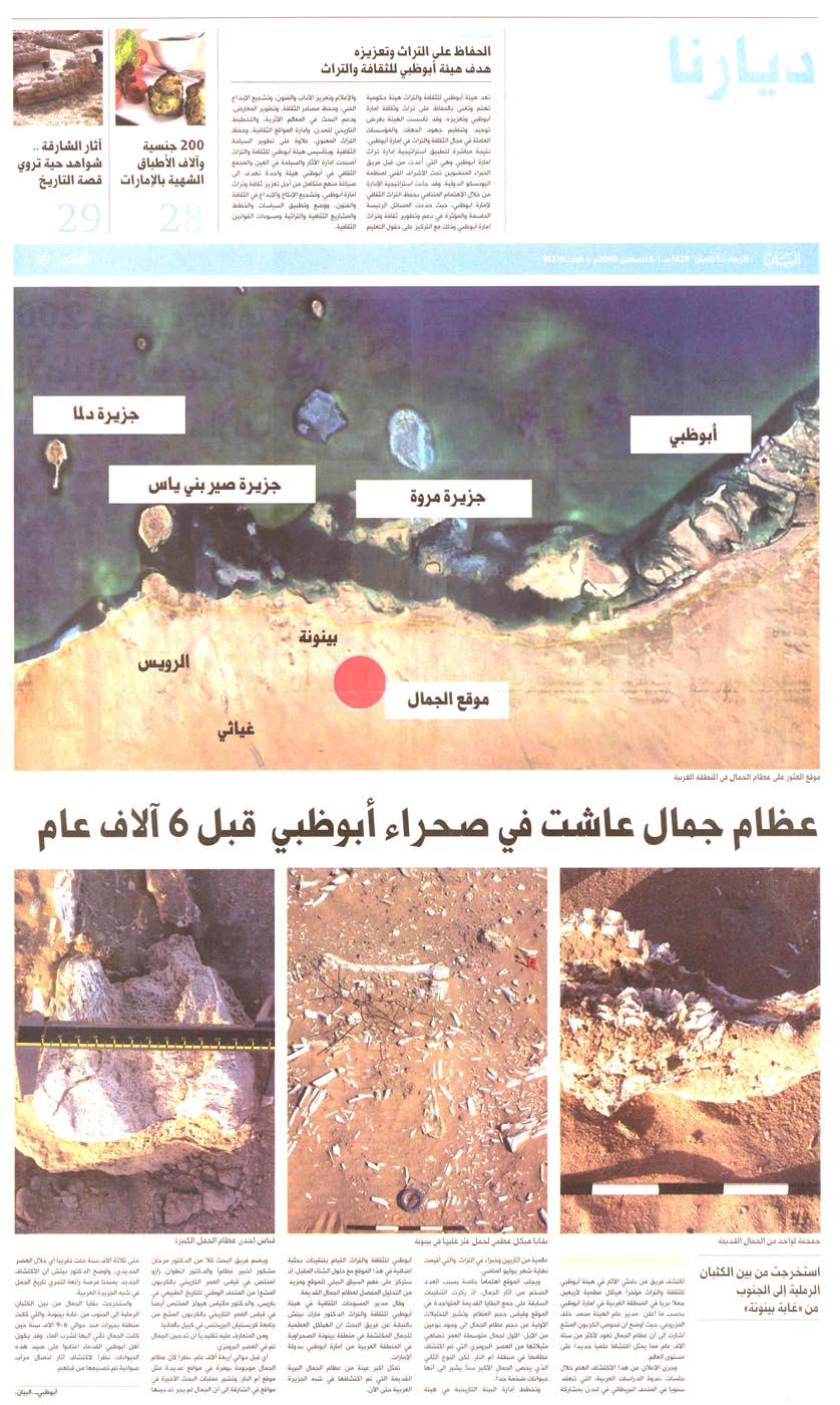 Al Bayan (arabic), 6 August 2008
