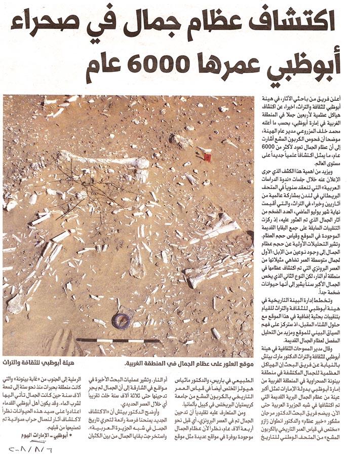 Al Emarat Al Youm (arabic), 6 August 2008