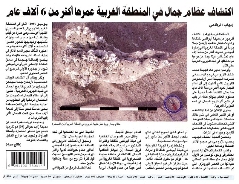 Al Ittihad (arabic), 6 August 2008, page 1