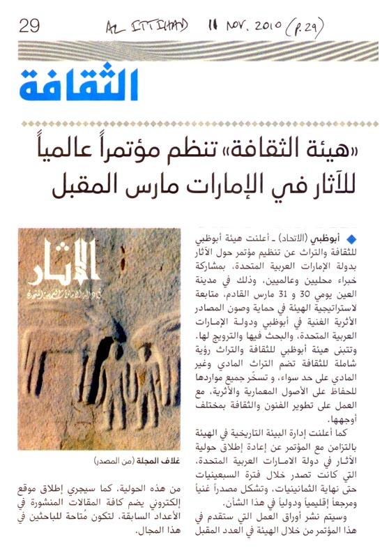 Al Ittihad, 11 November 2010, page 29