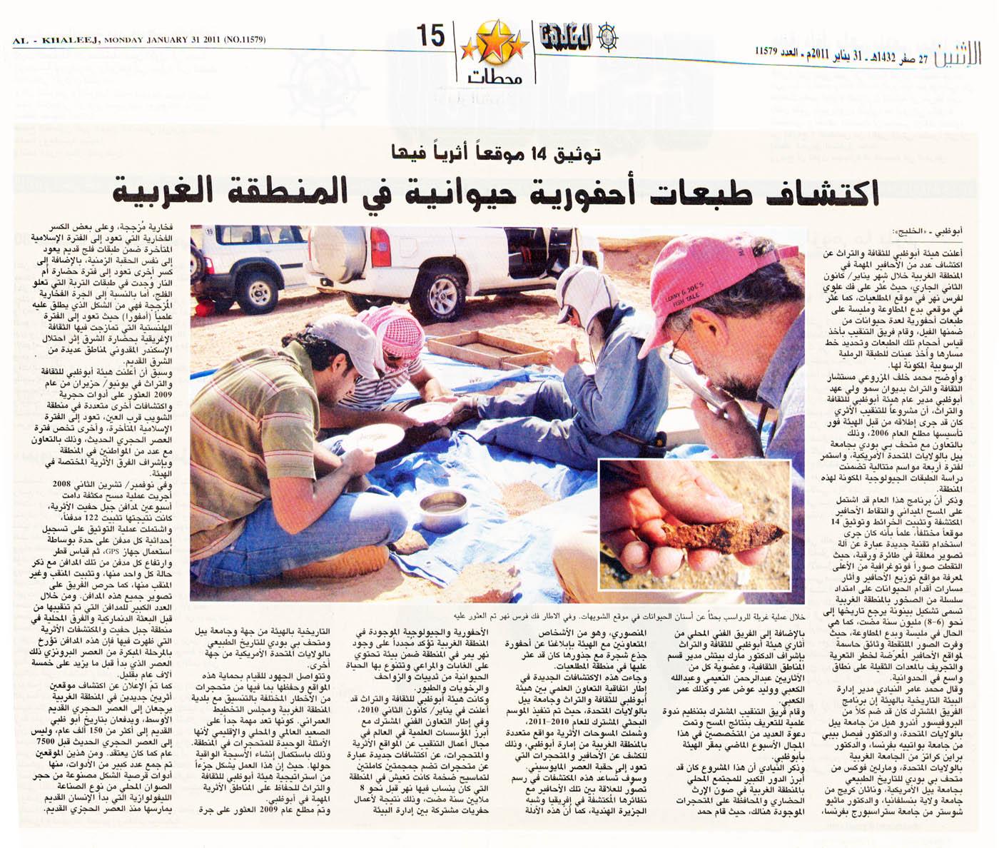 Al Khaleej (arabic) 11 November 2010, page 15