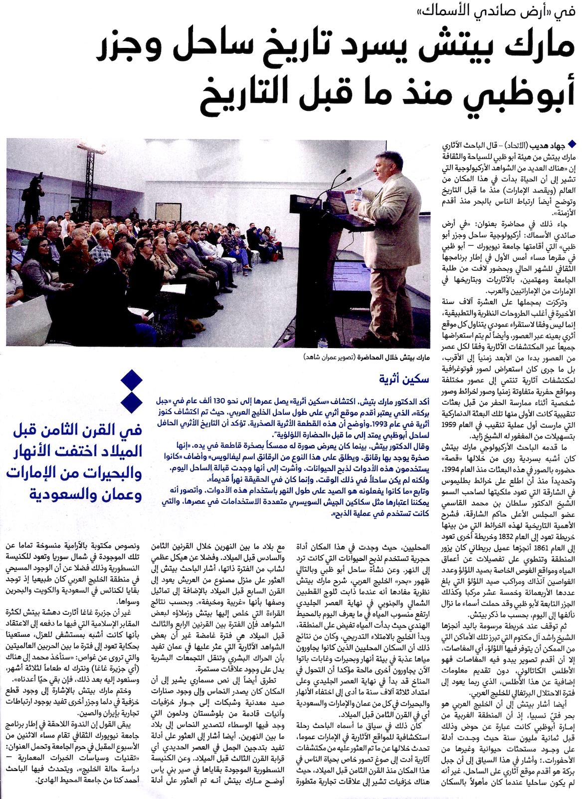 Al Ittihad (arabic) 7 February 2014, page 19