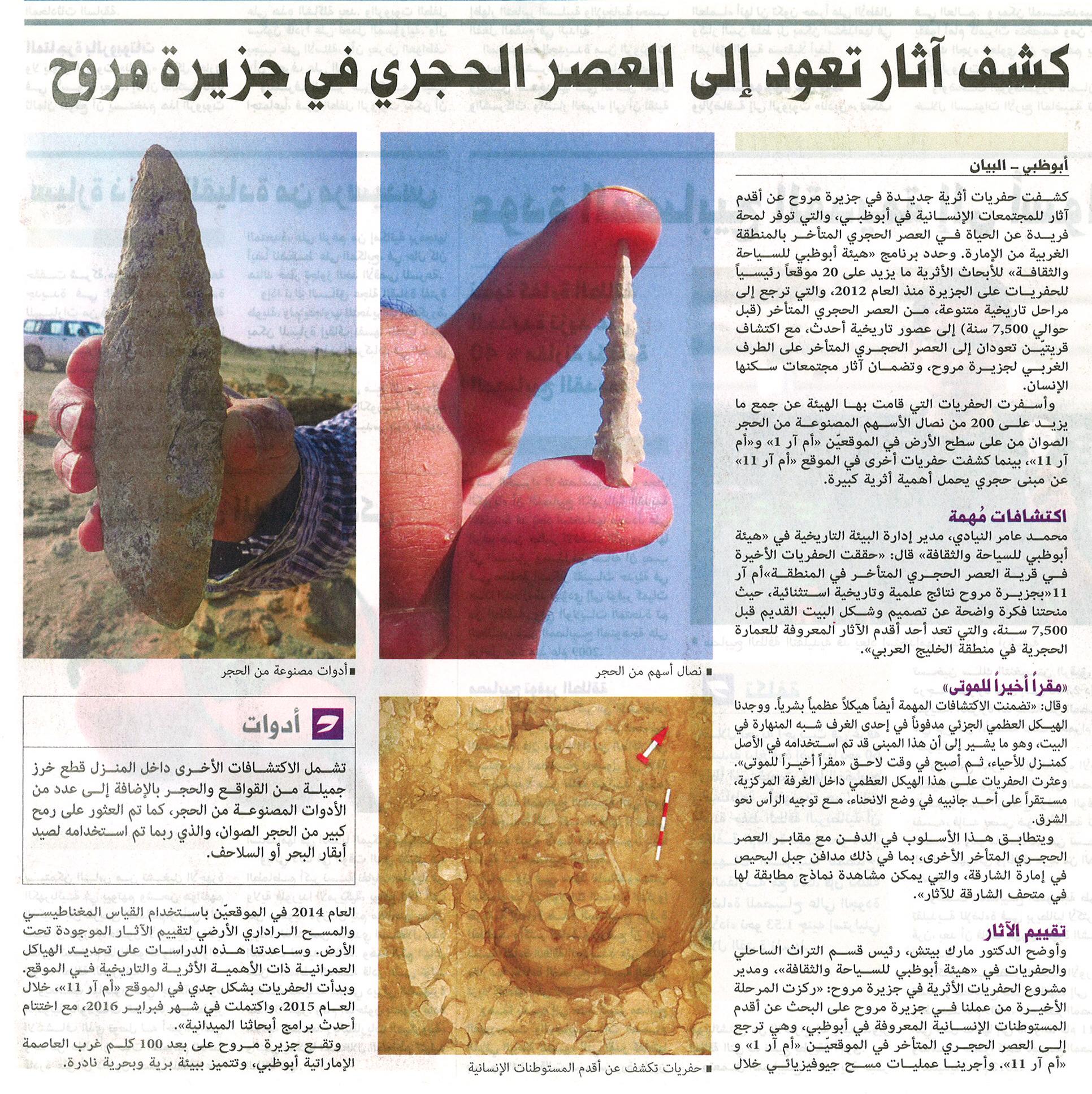 20150325-Al-Bayan-p33