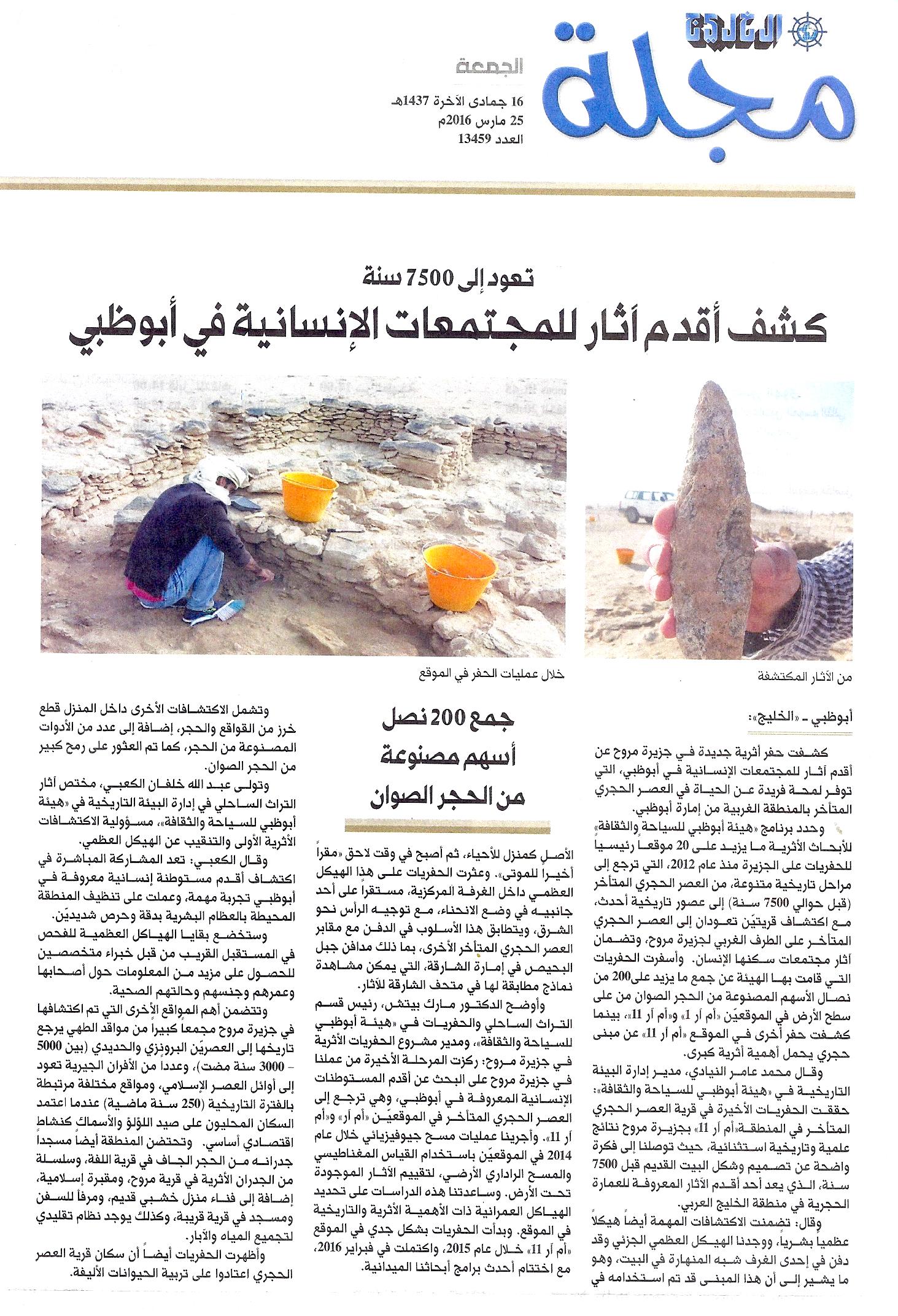 20160325-Al-Khaleej-p29