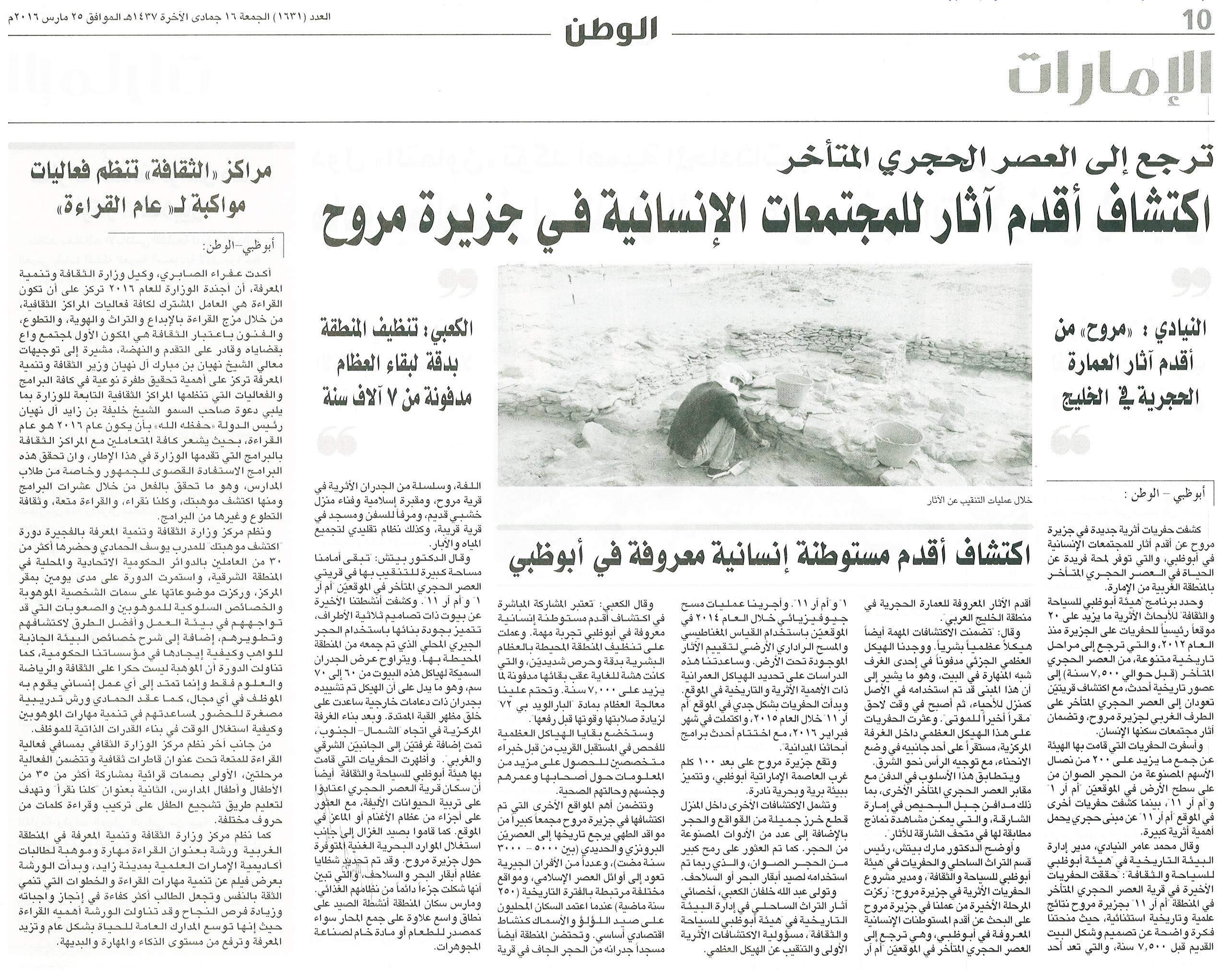 20160325-Al-WatanNewspaper-p10