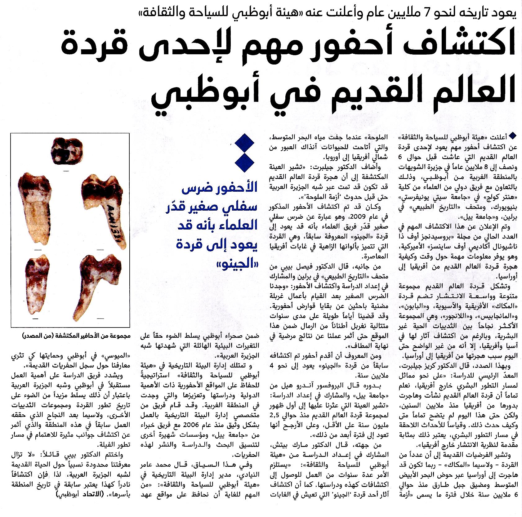 Al-Ittihad-20140704